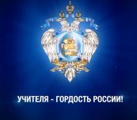 Учителя - гордость России